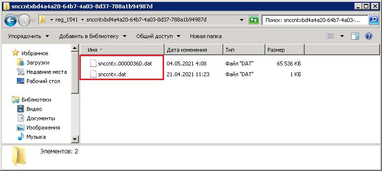 Очистка сеансовых данных на сервере 1С