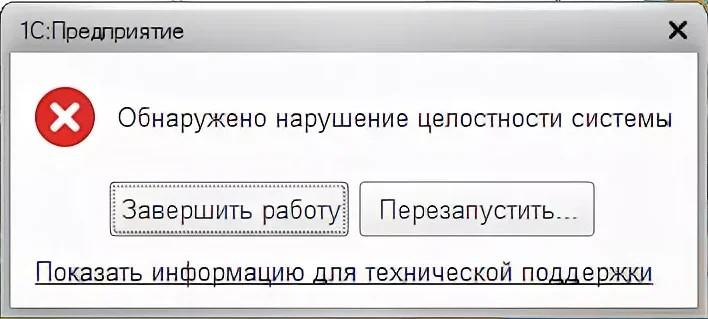 Ошибка «Обнаружено нарушение целостности системы»